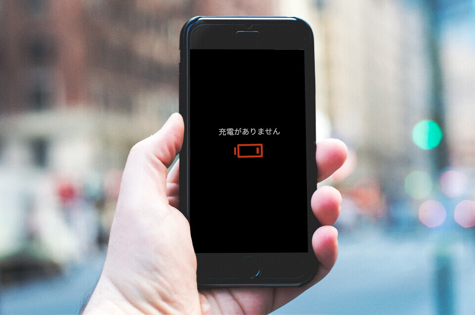 公衆型携帯充電器