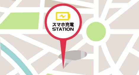 設置店マップ