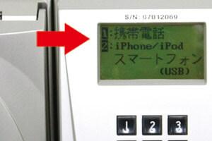 iPhone、スマートフォン、携帯電話の充電方法②